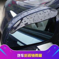 汽车后视镜雨眉遮雨挡 晴雨挡雨眉(2片装) 质量好 opp袋装 高品质