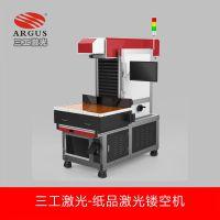 彩盒激光镂空切割机 纸张异形图案激光切割图形任意无需模板