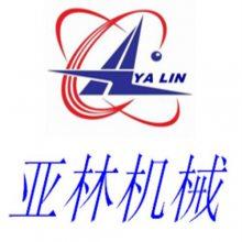 济南亚林升降机械有限公司