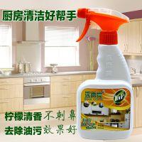 油污净厨房去重油污强力清洁剂洁而亮排风扇抽油烟机煤气灶清洗剂