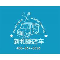青岛新和盛餐车科技有限公司