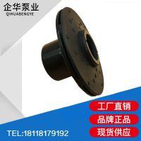 企华供应磁力泵配件,PP配件PVDF配件,耐酸碱耐腐蚀磁力泵叶轮组