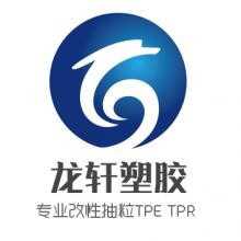 东莞市龙轩塑胶科技有限公司
