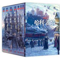 哈利波特全集纪念典藏版 全套7册