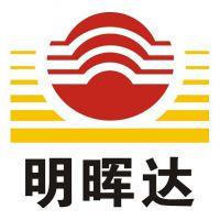 深圳市明晖达实业有限公司