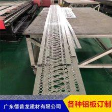 广东广州最正规的雕花铝单板厂家优选德普龙 铝板应用领域