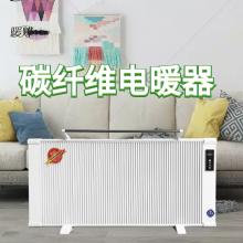 暖烨 白色远红外碳纤维电暖器 带温控器 碳纤维电取暖器