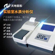 厂家直销多参数水质氨氮、总磷、总氮测定仪TD-MULP-4型