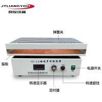金坛AG捕鱼王3dHY系列調速多用振蕩器 往返往复式振蕩器