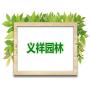 义乌市义祥园林绿化工程有限公司