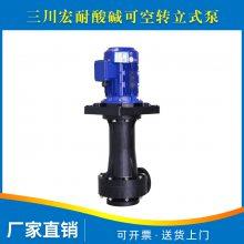防酸碱腐蚀自吸泵 三川宏耐酸碱污水泵十大品牌 厂家直销