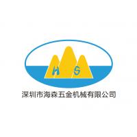 深圳市海森五金机械有限公司