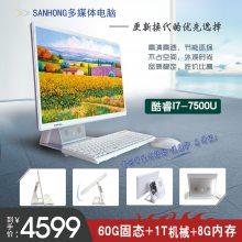 23.8寸 酷睿I7-7500U双核8G 多媒体电脑一体机 办公教学家用电脑