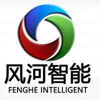 武汉风河智能科技有限公司