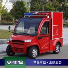 安步优品ABEV902B红色两座小电动消防车 有带门带空调电动消防车 封闭式微型消防车