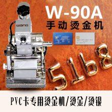 W-90A手动烫金机