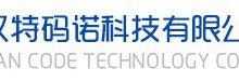 武汉特马诺科技有限公司