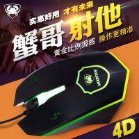 米蟹炫光4D办公商务家用游戏鼠标笔记本台式电脑有线USB接口鼠标