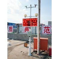 1020x540x120mm单红色扬尘噪音监测系统厂家供应