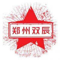 郑州双辰商贸有限公司