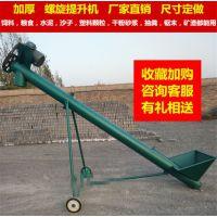 输送煤粉物料专用密封钢管提升机 螺旋搅拌上料机 中泰机械