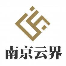 南京云界包装科技有限公司