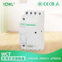家用交流接触器ICT-25A 3P 3NO 220V 110V施耐德同样品质 万联牌