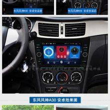 视音达东风风神H30-A30安卓智能GPS导航一体机嵌入式中控屏倒车影像