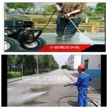 江苏工业高压清洗设备价格 水泥破碎机高压水枪厂家 水滴子工业级高压清洗机