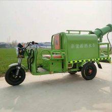 园林草坪绿化雾炮车 城市绿化降尘洒水车 高效耐用三轮电动洒水车