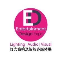深圳国际灯光音响及智能多媒体技术展览会Entertainment Design Expo