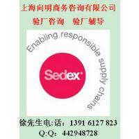 大员公司验厂咨询SEDEX认证SEDEX验厂辅导