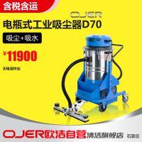 D70电瓶式静音工业吸尘器 ,河北欧洁工业吸尘器