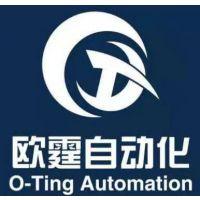 上海欧霆自动化设备有限公司