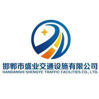 邯郸市盛业交通设施有限公司