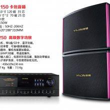 音朗YL-2250蓝牙MP3功放配YL-K150卡包会议音响家庭影院会议音响套装美观性价比高