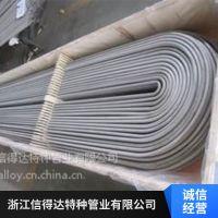 河北邢台压力容器用S31254/254SMO不锈钢U型管厂家定制
