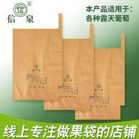 信泉果袋 葡萄套袋 露天葡萄 贵州水晶葡萄专用单层条纹防水纸袋