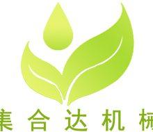 济宁集合达清洁设备有限公司