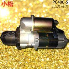 KOMATSU/小松PC400-5挖機起動機配件哪有_小松400-5起動馬達