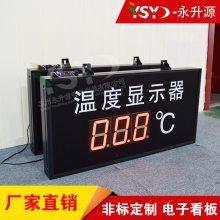厂家定制LED温度电子看板工业大屏幕温度显示屏