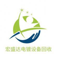 东莞市宏盛达电镀设备有限公司