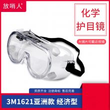 3m1621金属色焊接护目镜 电焊护目镜
