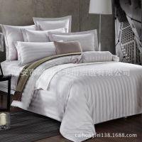 厂家定做加工宾馆酒店布草床上用品全棉床单被套缎条宾馆四件套