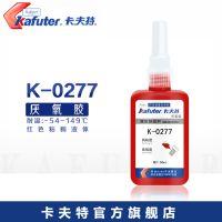 卡夫特K-0277厌氧胶高强度锁固胶