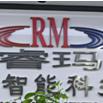 广州睿玛智能科技有限公司