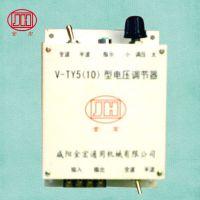 供应电压调压器 调压器