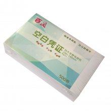 140*240会计专用打印凭证纸单包500张80g高白空白打印纸