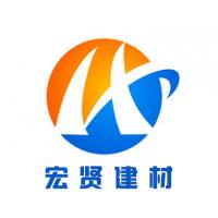 兰陵县宏贤建材有限公司