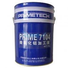 PRIME7104微乳化切削液 普罗米7104铝加工切削液 18kg/桶